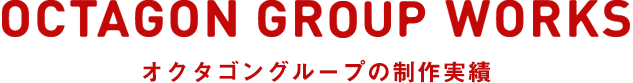 OCTAGON GROUP WORKS オクタゴングループの制作実績